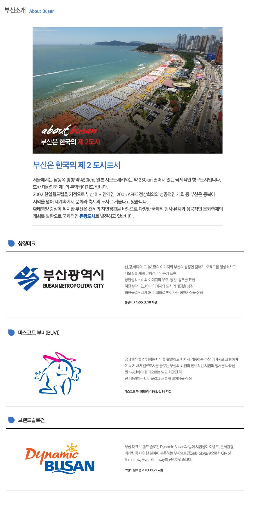 부산소개.jpg